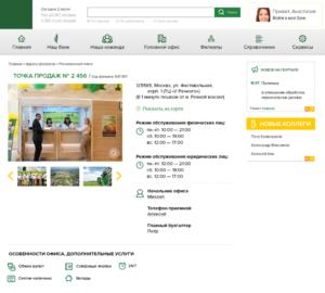 SharePoint. Bank Branch -Info