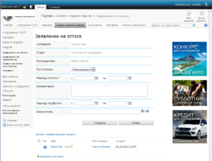 hr-portal-sharepoint-application