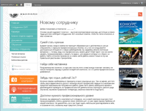 hr-sharepoint-portal-new-employee