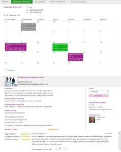 sharepoint-portal hr-trainings schedule